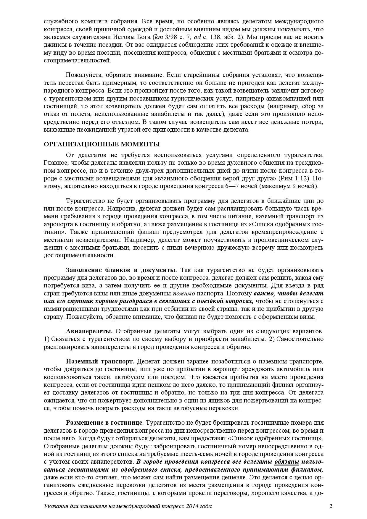 L-20130731b-U-Ru-CSC (отмена примерности, расходы, отказ от турагенств)___000002