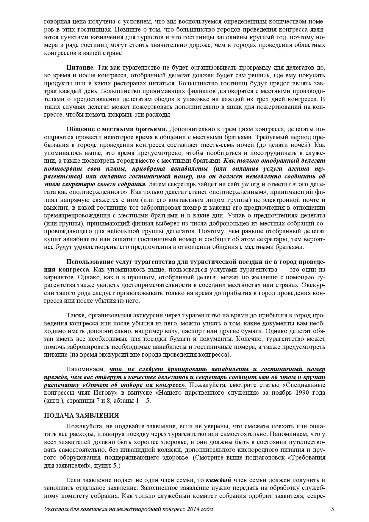 L-20130731b-U-Ru-CSC (отмена примерности, расходы, отказ от турагенств)___000003