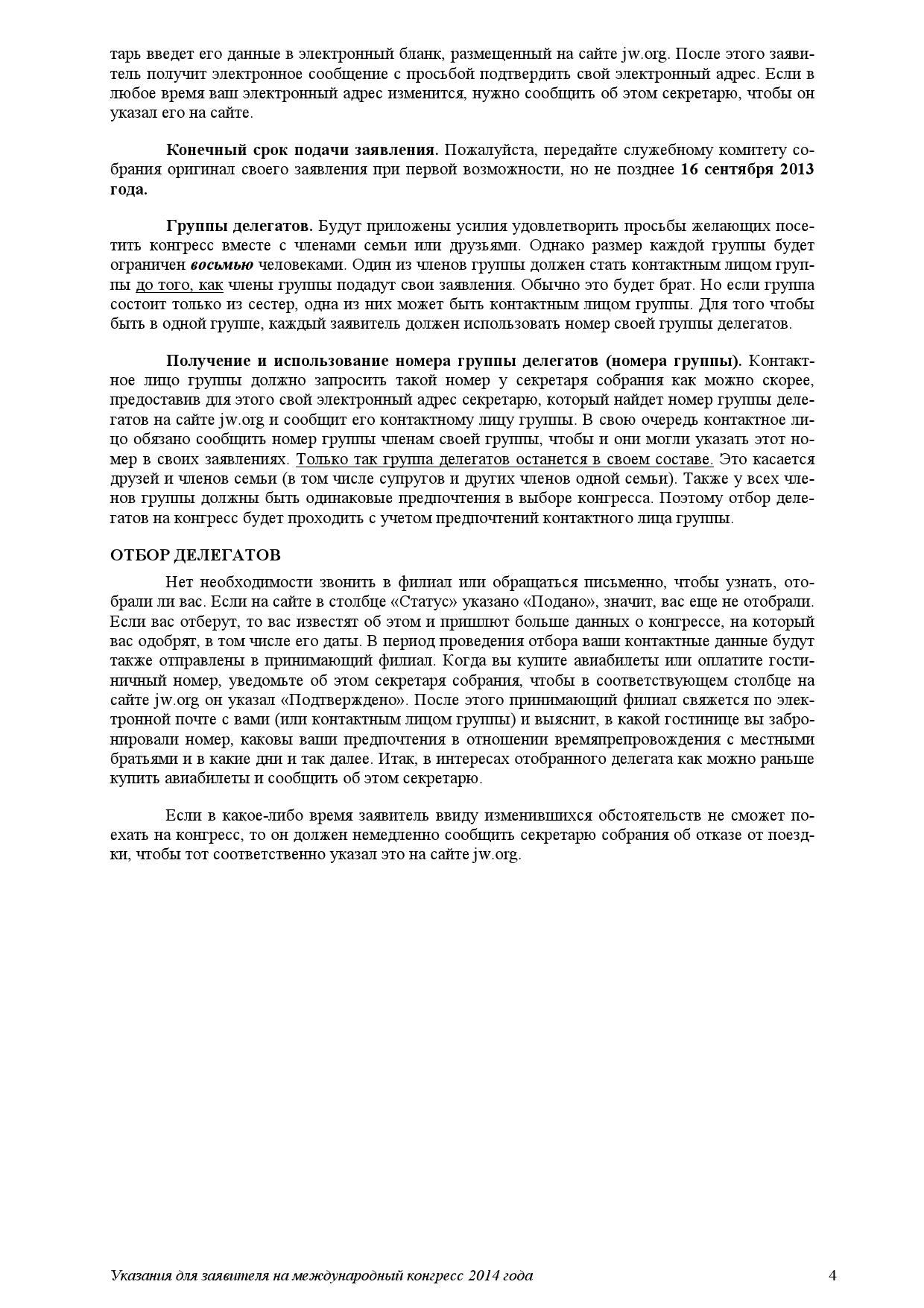 L-20130731b-U-Ru-CSC (отмена примерности, расходы, отказ от турагенств)___000004