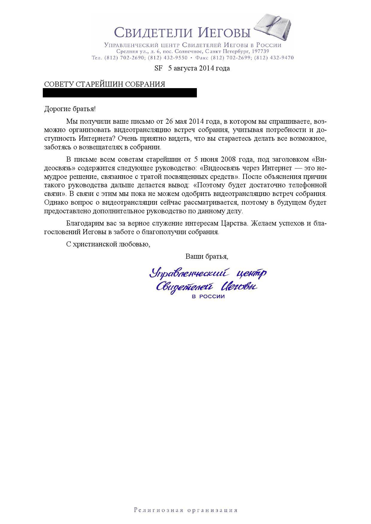 RUS276591 (письмо против видеотрансляций из ЗЦ)_2