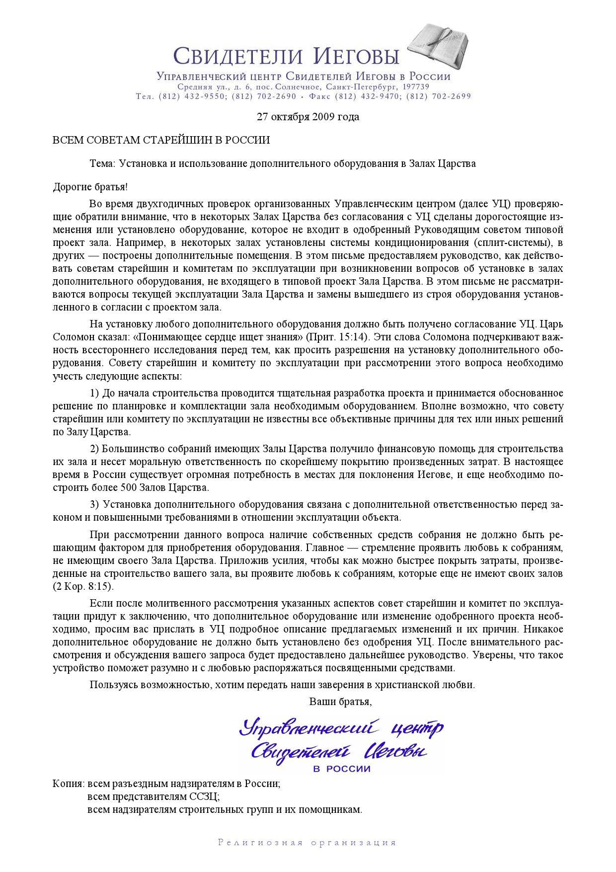 L-20091027-U-Ru-BOE (о доп. оборудовании в ЗЦ и возврате денег на строит)_000001