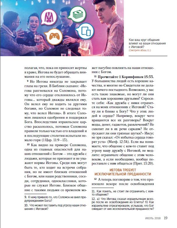 Скрин страницы из Ст.Б. за июль 2018 года, стр. 19