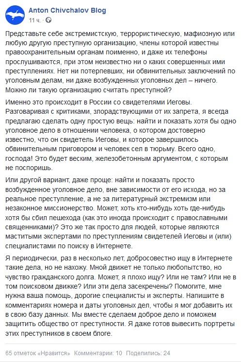 Пост Чивчалова в Фейсбуке