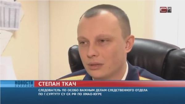 Степан Ткач - следователь
