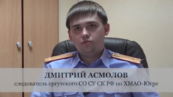 Дмитрий Асмолов - следователь