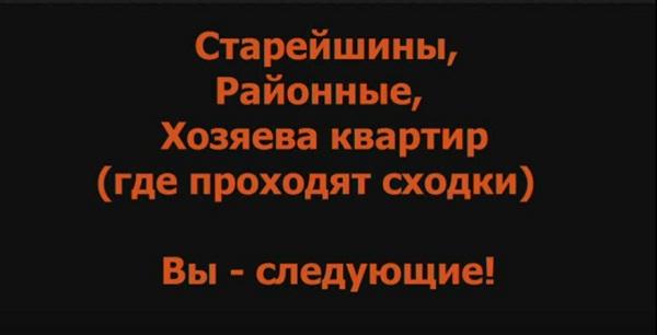 Угроза в адрес СИ в России