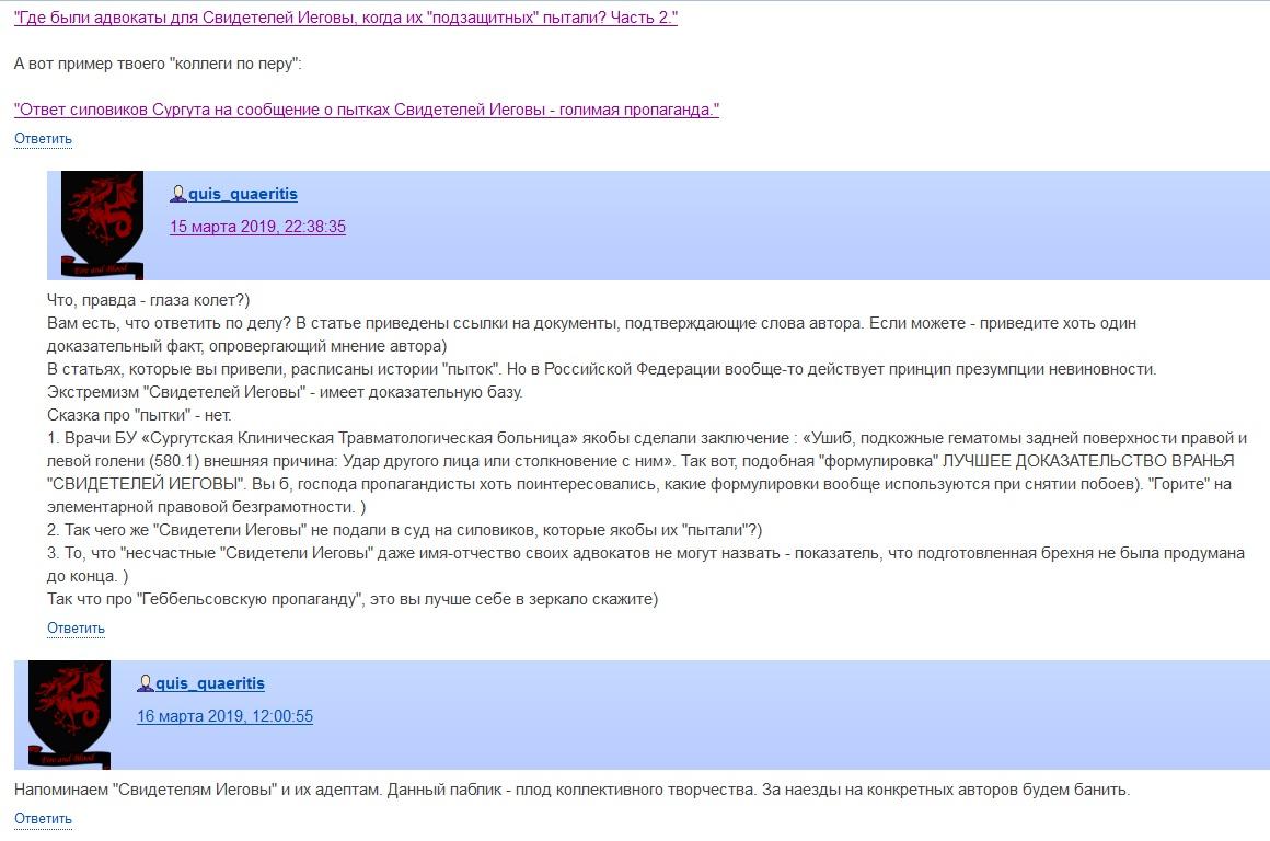 Скрин, где коммент со ссылкой удален Анфимовым