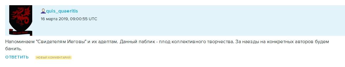 Угроза Анфимова С.В. всех банить
