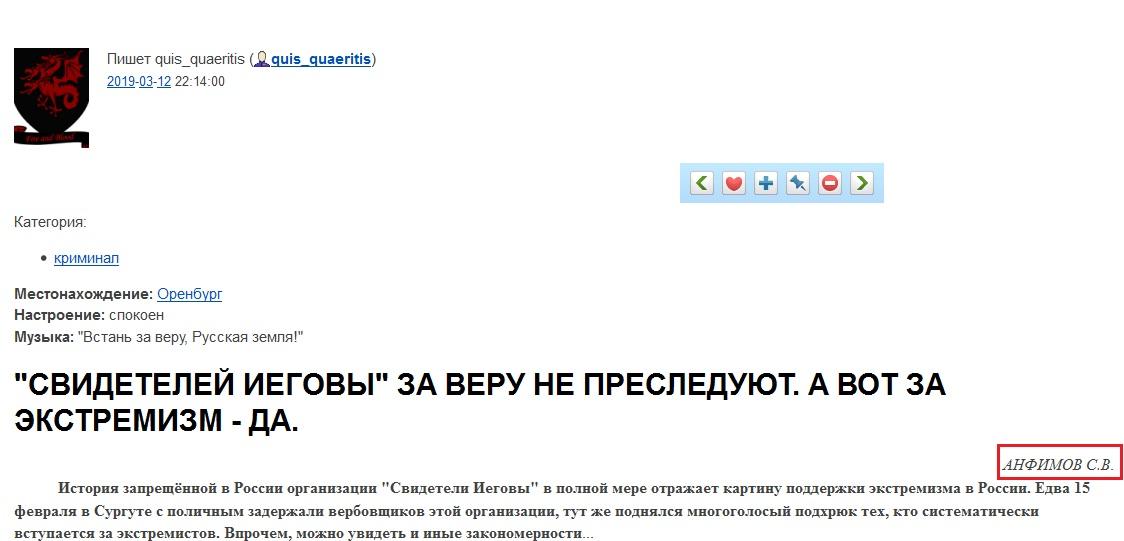 Скрин с авторством Анфимова