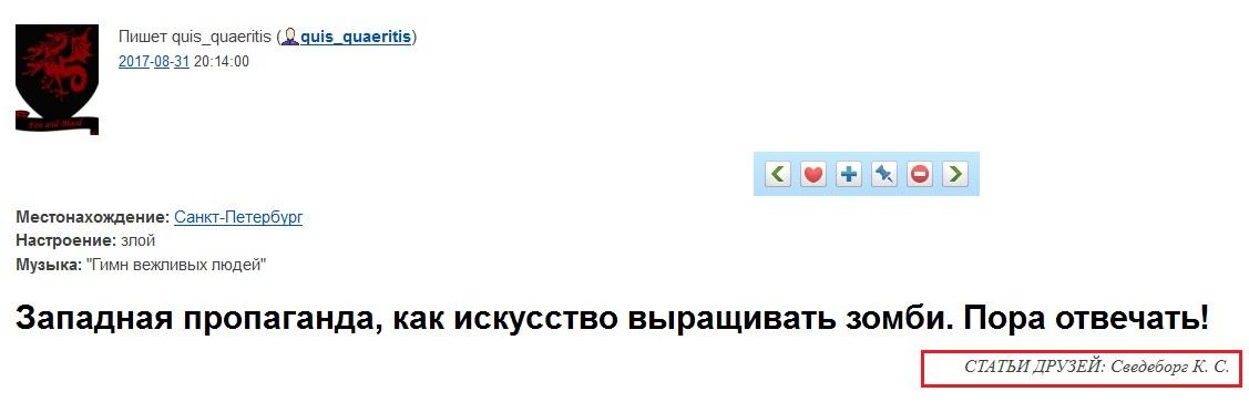 Скрин с авторством Сведеборга (из друзей Анфимова)_1