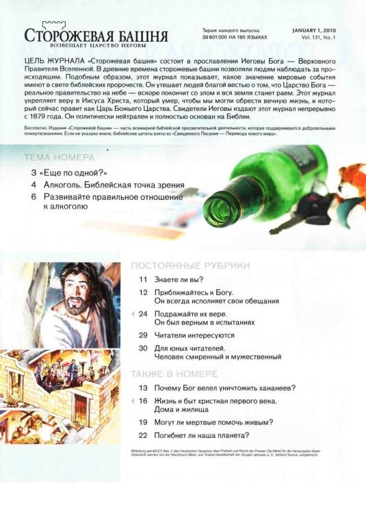 Богоугодный взгляд на алкоголь_2