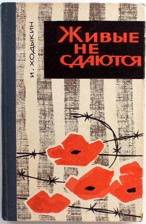 Обложка книги 1965