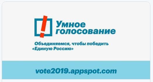 Умное голосование