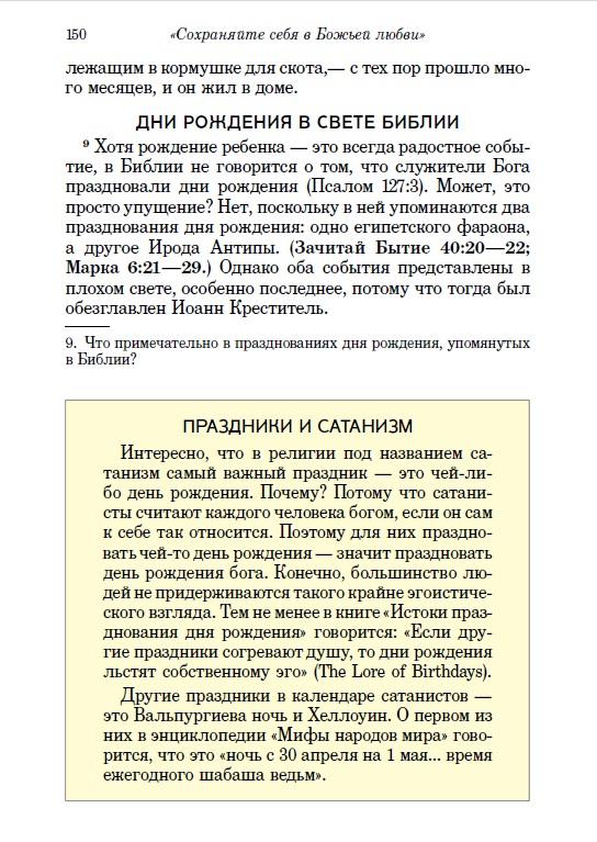 2_Из книги Божья любовь стр.150 (рамка)