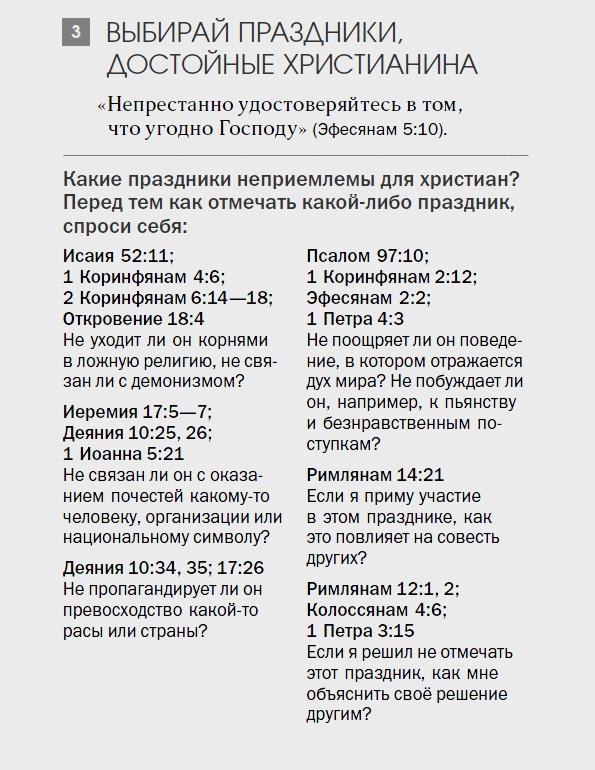 3_Из книги Любовь Бога (вопросы)