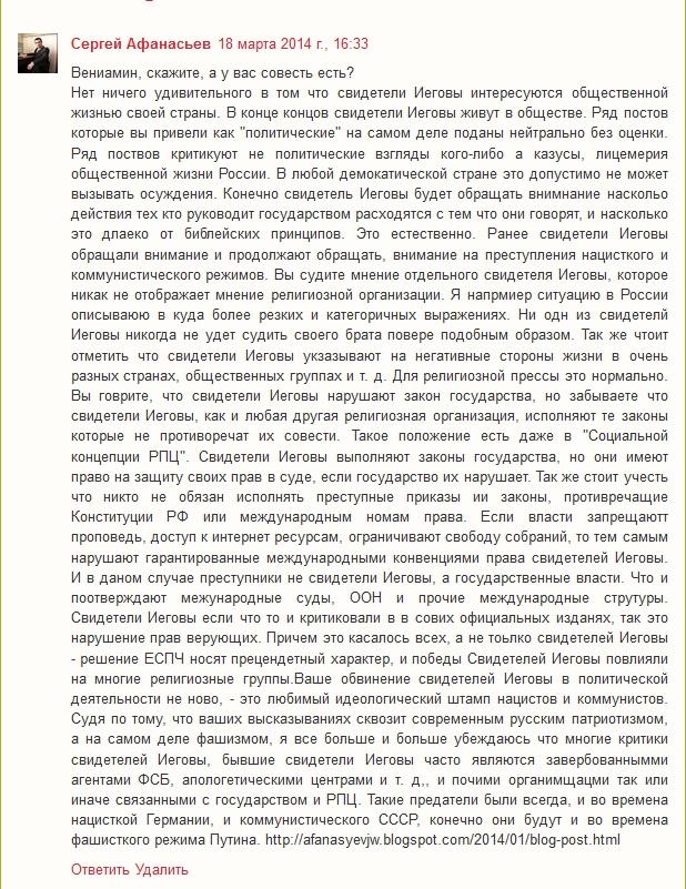 Полный текст коммента Афанасьева