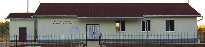 Зал Царства Свидетелей Иеговы_1