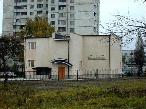 Зал Царства в Харькове_1