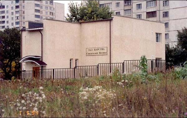 Зал Царства в Харькове_2