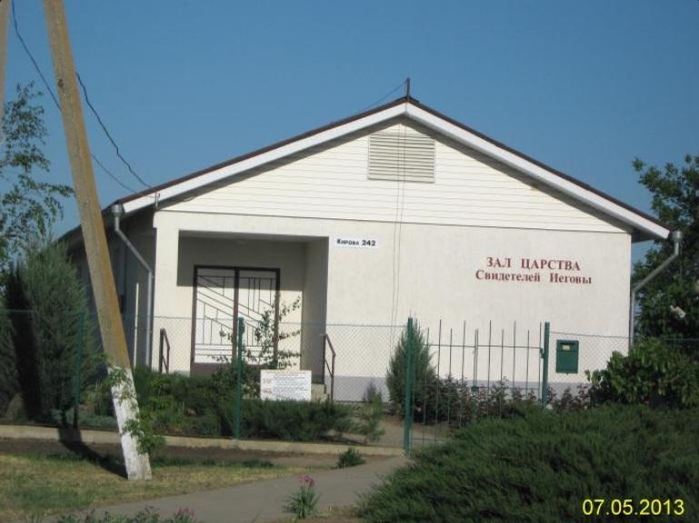 Зал Царства на Украине_2