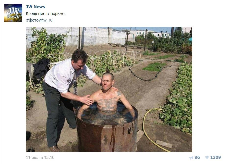 Крещение в тюрьме