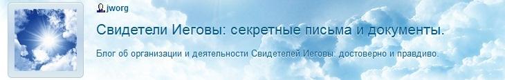 Блог СИ секретные письма и документы_2