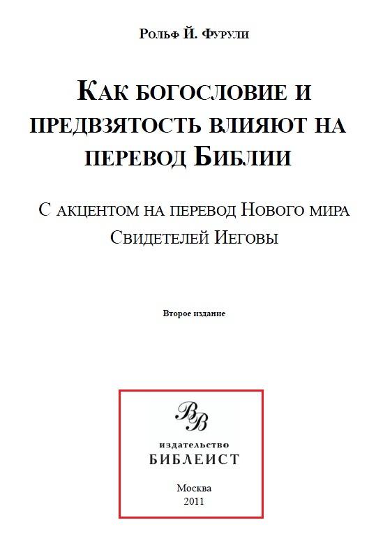 Титульный лист книги Рольфа Фурули