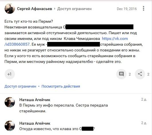 Скрин Афанасьев стучит на подозреваемую СИ