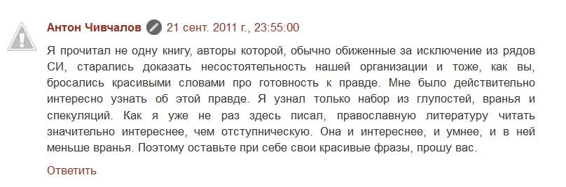 1_Чивчалов и отступническая литература