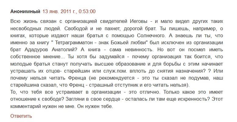 2_Вопрос об Ададурове и его книге