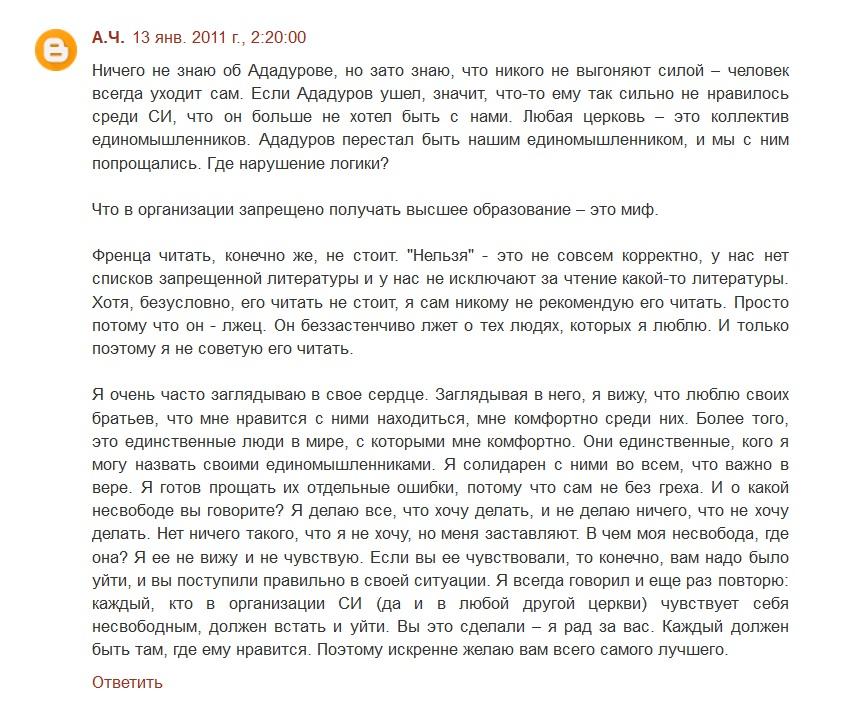 3_Ответ Чивчалова об Ададурове