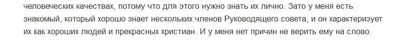 5_Чивчалов о знакомом с членами РС СИ