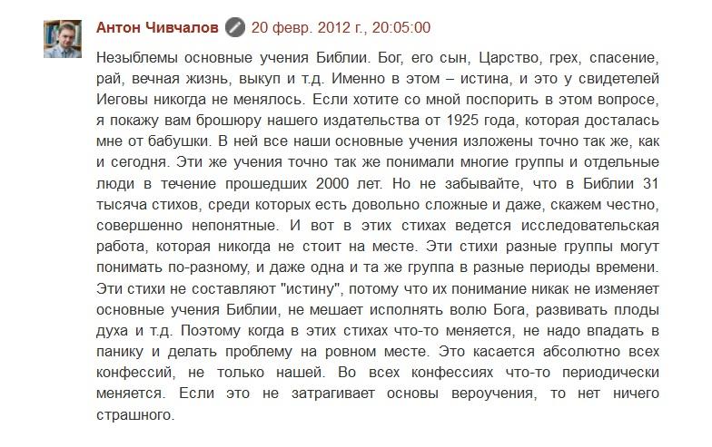 7_Чивчалов о брошюре 1925 года (от бабушки)