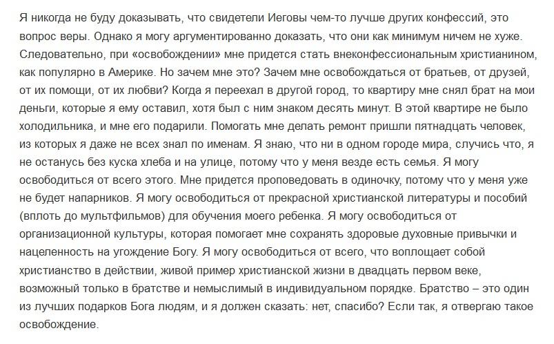 8_Чивчалов о внеконфессионализме и СИ (обслуживание А.Ч)