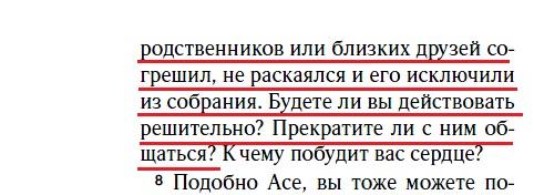 4_Страница 20_продолж. цитаты о необщении