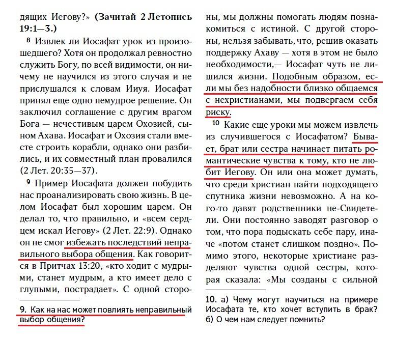 6_Страница 25 (про не-СИ и брак)