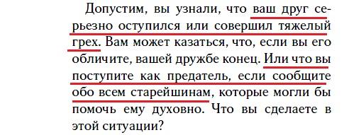 10_Страница 29 (о сообщении старейшинам)