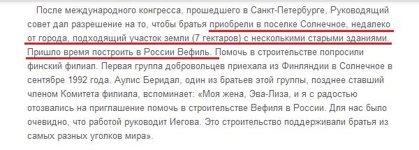 О Российском филиале (Еж.2008 года)