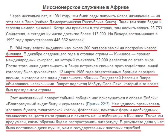 Из СтБ 1.02.2000 (о деятельности в КОНГО и 200 Га)