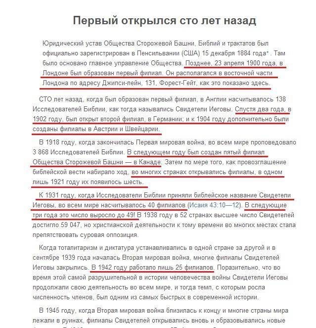 Из истории филиалов_1 (Пр.22.12.2000 года)