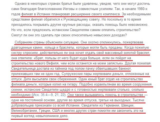 Из книги Возвещатели (про испанский филиал) Гл.21