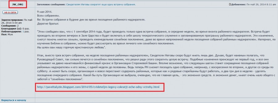 Ссылка на Талызина от JW_ORG