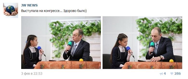 Свидетели и дети_3