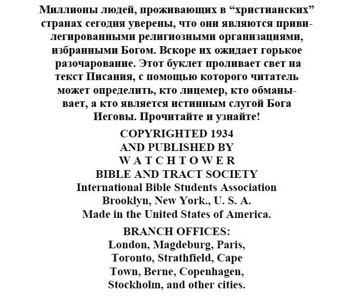 Титульный лист Привилегированного народа (рус)_Миллионы