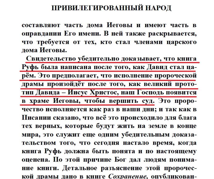 Из книги Привилегированный народ_1