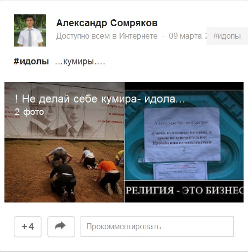 Сомряков и политика_1
