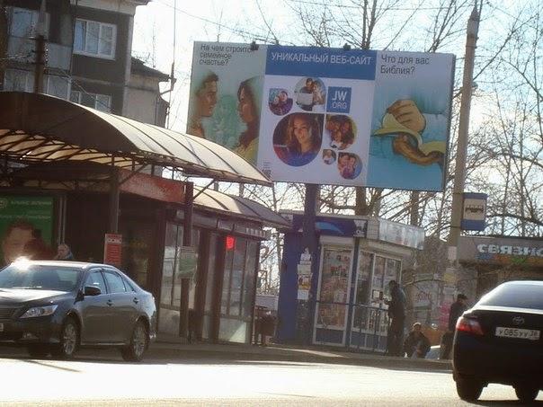 JW_ORG_на_рекламных_щитах_Irkytsk_1