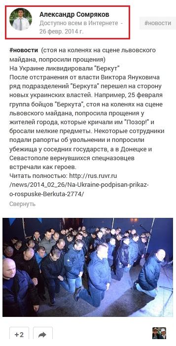 Сомряков и политика_3