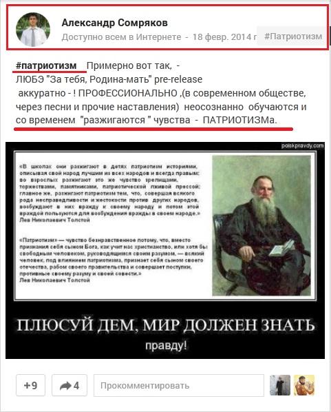 Сомряков и политика_5