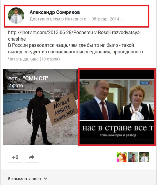 Сомряков и политика_6
